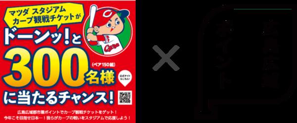 カープ チケット 広島